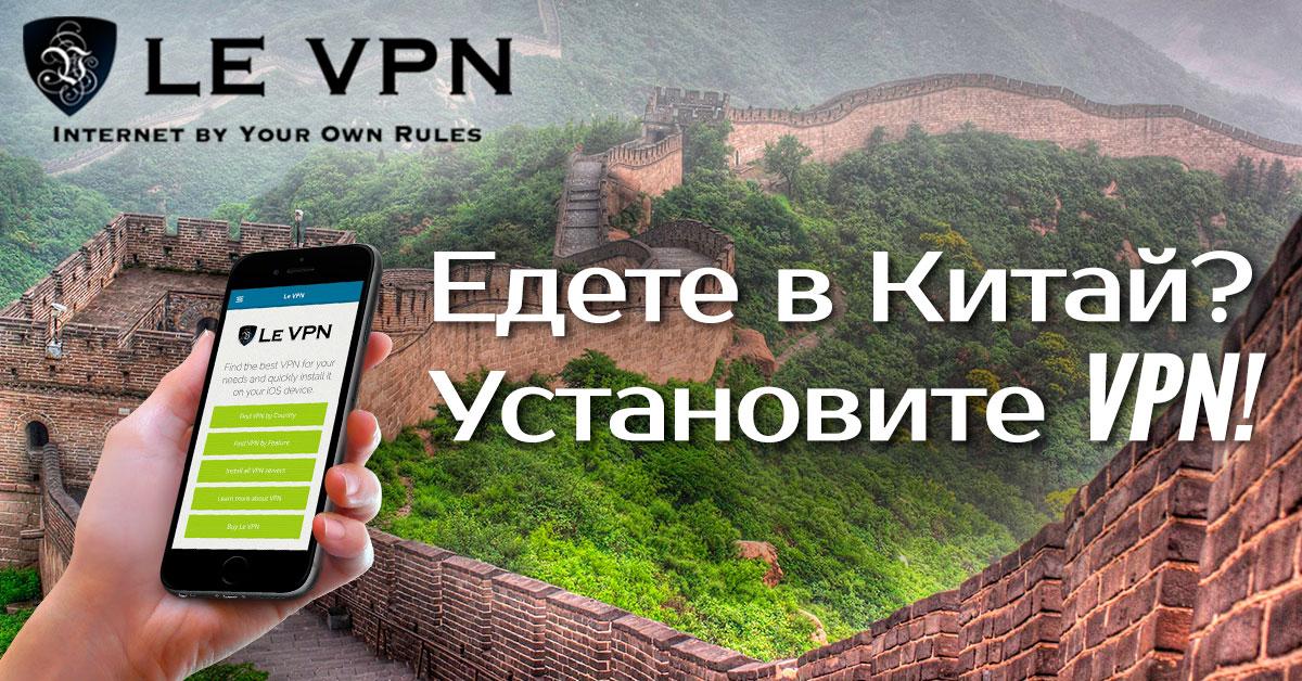 VPN для Китая | VPN в Китае | Le VPN