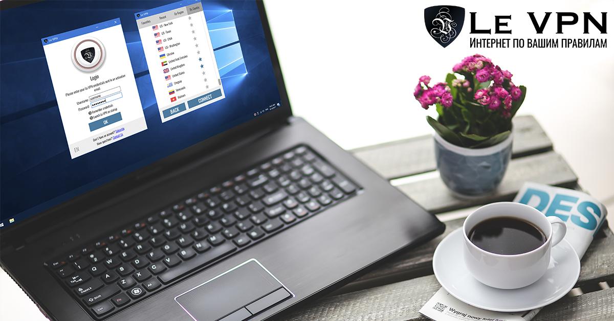 Команда Le VPN выпустила новое программное обеспечение VPN для Windows