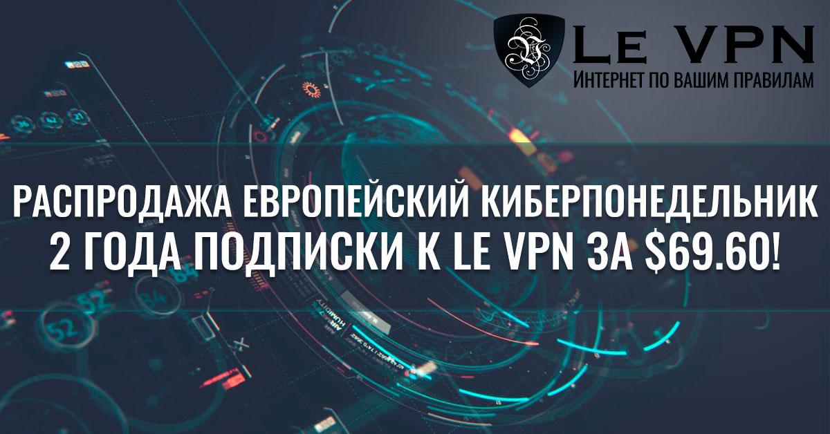 Европейский КиберПонедельник - Распродажа от Le VPN! Что такое киберпонедельник?