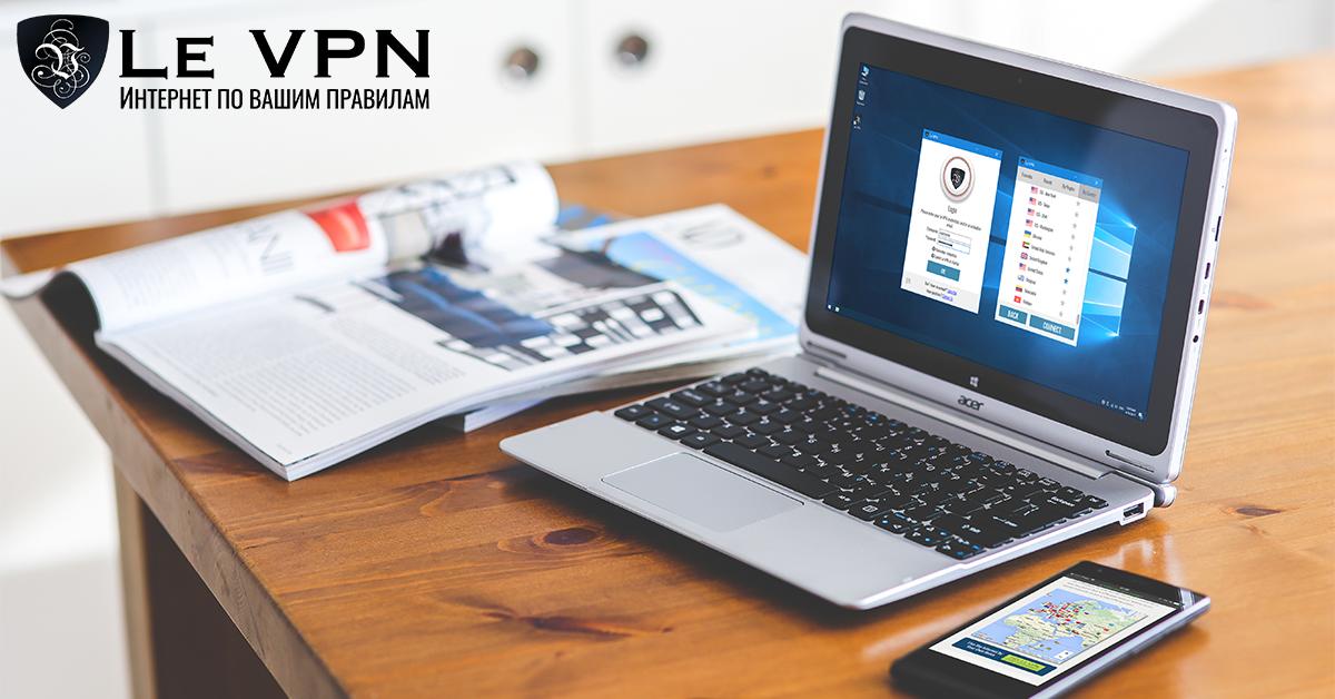 О новых поправках в закон об информации: запрещает ли он VPN?