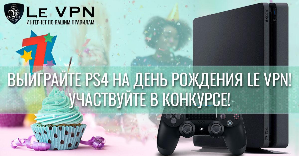 Le VPN празднует свой день рождения и объявляет конкурс с главным призом – PlayStation 4!