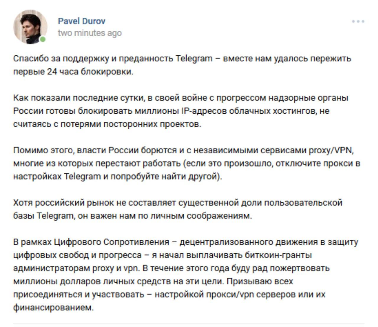 Блокировка Telegram в России и Цифровое Сопротивление | Vive La Resistance | Le VPN
