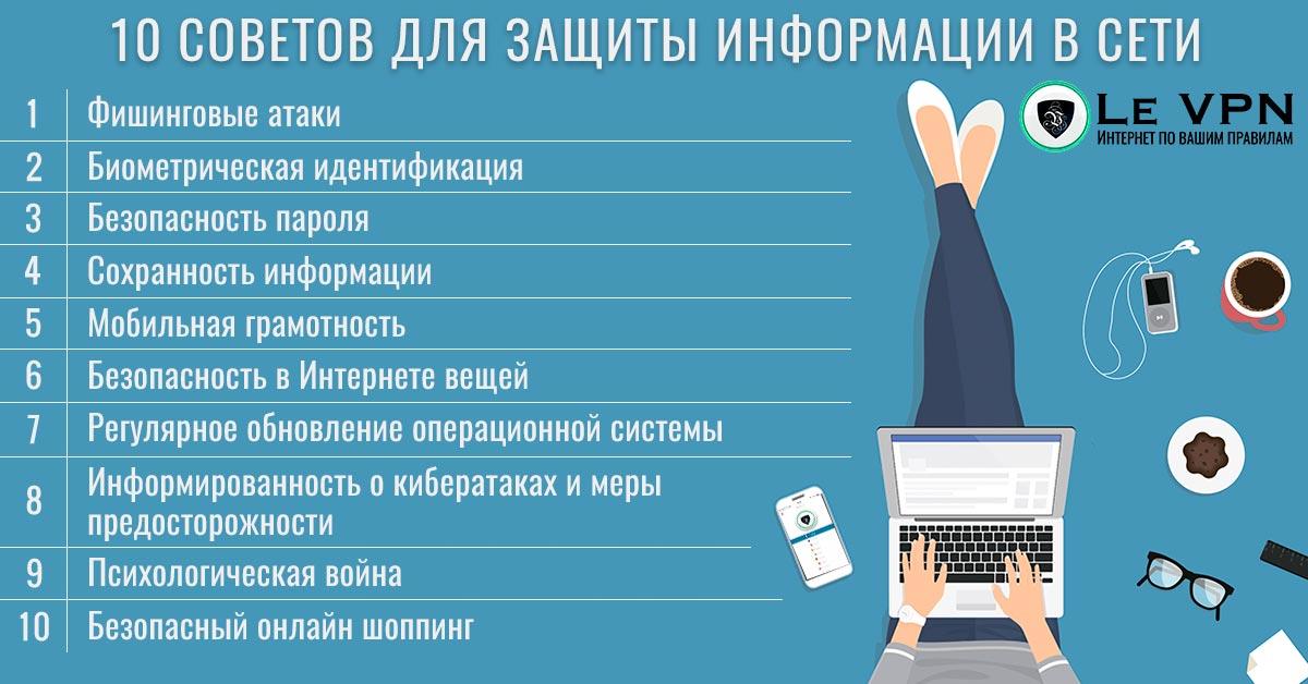 10 советов для индивидуальной защиты информации в сети на 2018 год