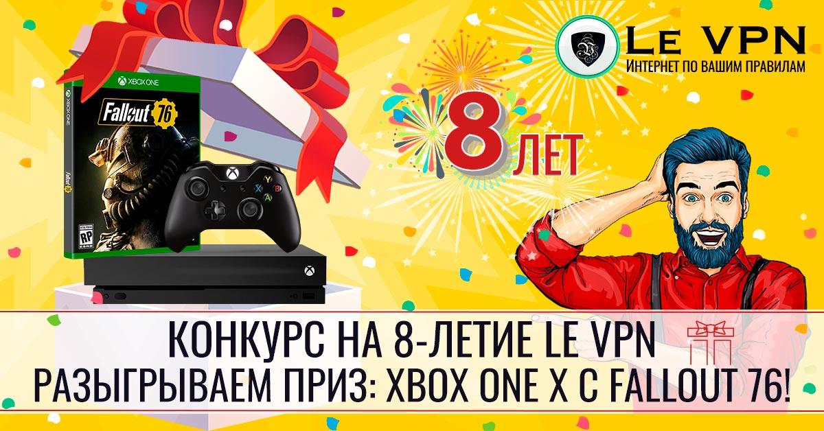 Розыгрыш Xbox One X с Fallout 76 в день рождения Le VPN!