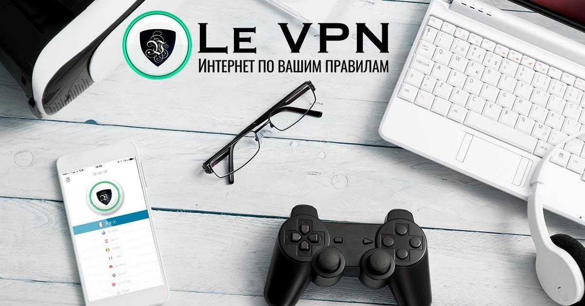 Почему вам нужна профессиональная ВПН для игр в Интернете?