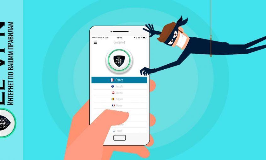 Анонимность в Интернете и безопасный частный доступ – насколько это реально? | Способ обеспечить анонимность и конфиденциальность в Интернете | ВПН защита анонимности в Интернете | Le VPN | ВПН