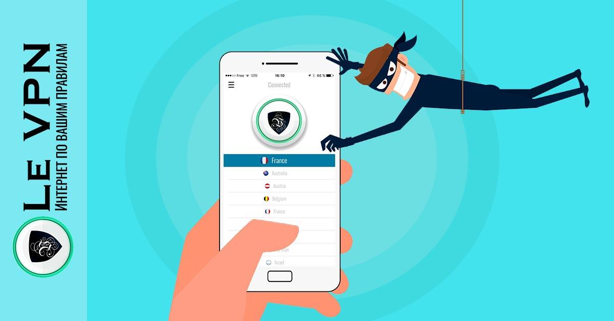 Анонимность в Интернете и безопасный частный доступ – насколько это реально?