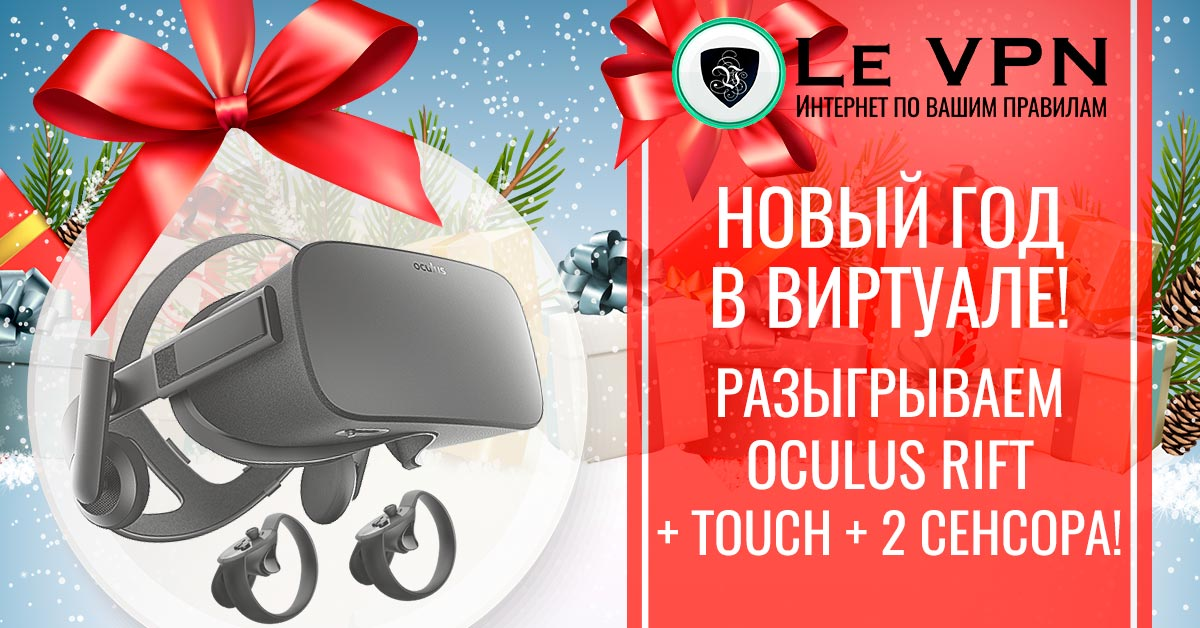 Новогодний Розыгрыш от Le VPN: Oculus Rift +Touch+2 Сенсора! | Le VPN разыгрывает новогодний приз: Oculus Rift +Touch +2 Сенсора! Участвуйте в розыгрыше с 14 по 24 декабря и выигрывайте! | Новогодний розыгрыш | Новогодний конкурс | ВПН конкурс | Le VPN конкурс | Le VPN розыгрыш | VPN бесплатно | ВПН бесплатно | Le VPN
