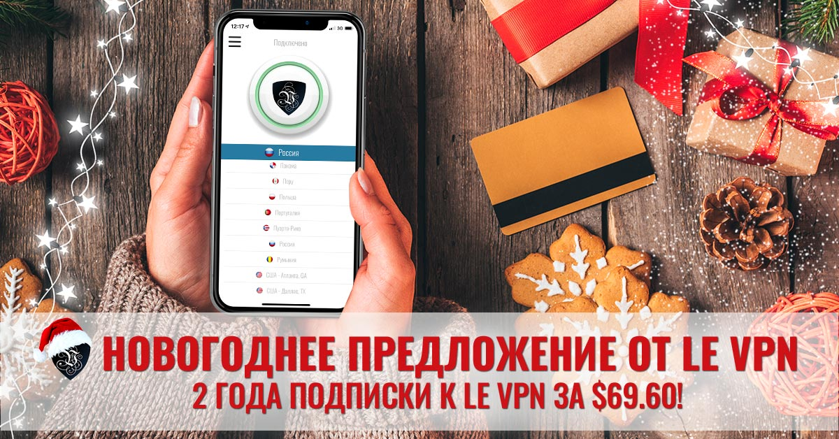 Новогоднее предложение от Le VPN
