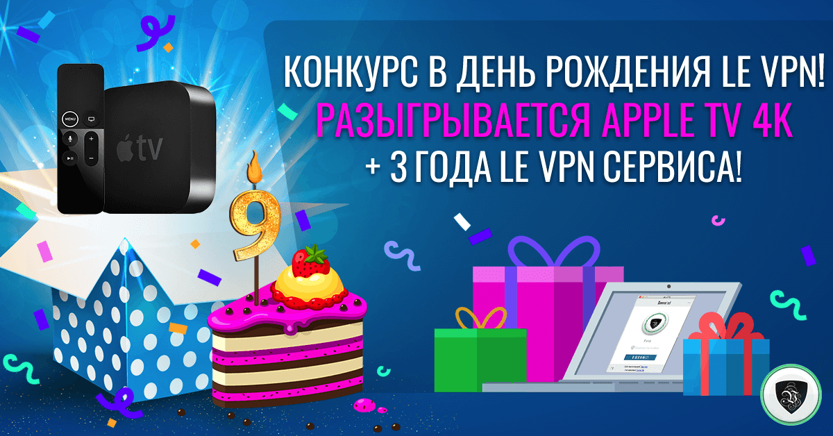 Розыгрыш на наш День Рождения: Apple TV 4K 3 года Le VPN!