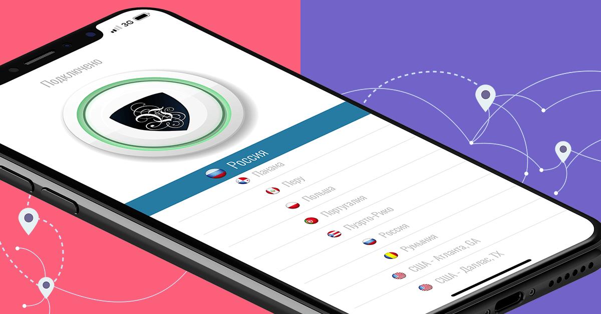 Последние обновления в приложении Le VPN для Android и iOS