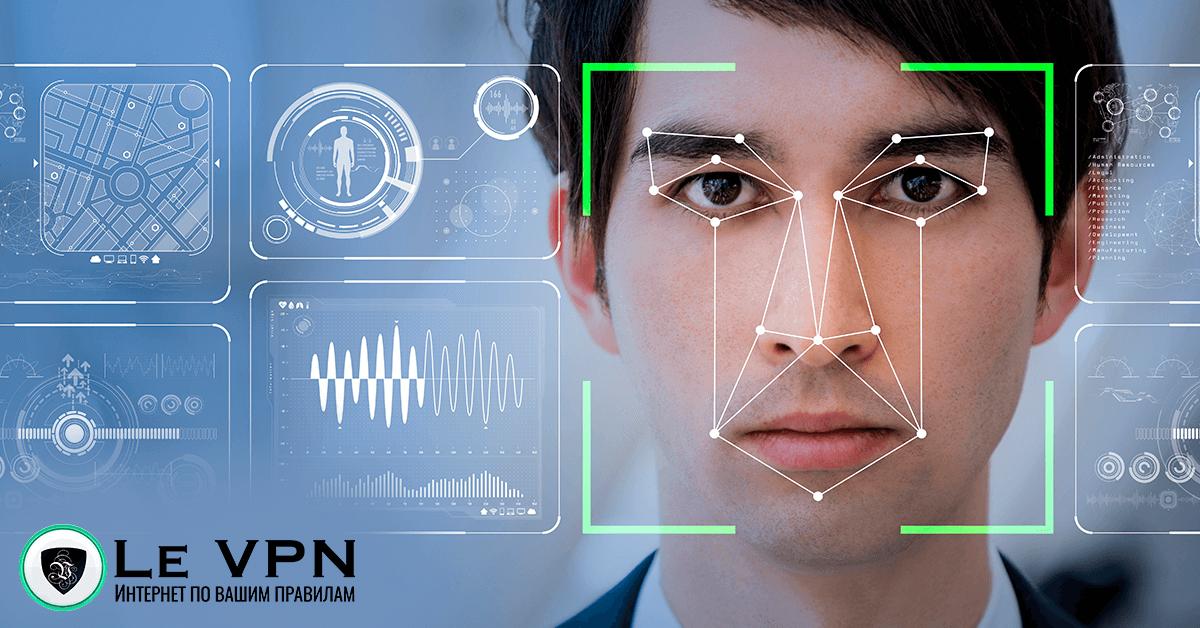 Распознавание лиц: как это влияет на вашу конфиденциальность