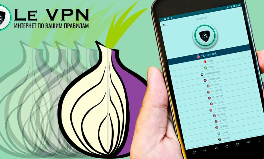 Что такое TOR браузер, зачем он нужен и как работает? | Le VPN | ВПН