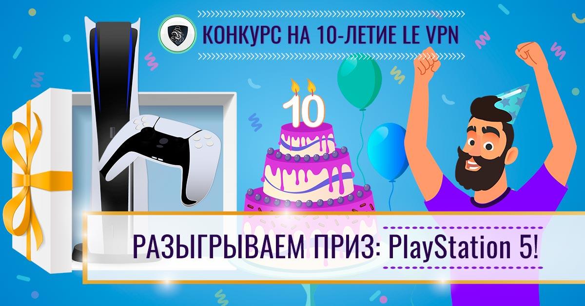 Конкурс на 10-й День Рождения Le VPN! Приз: PlayStation 5!