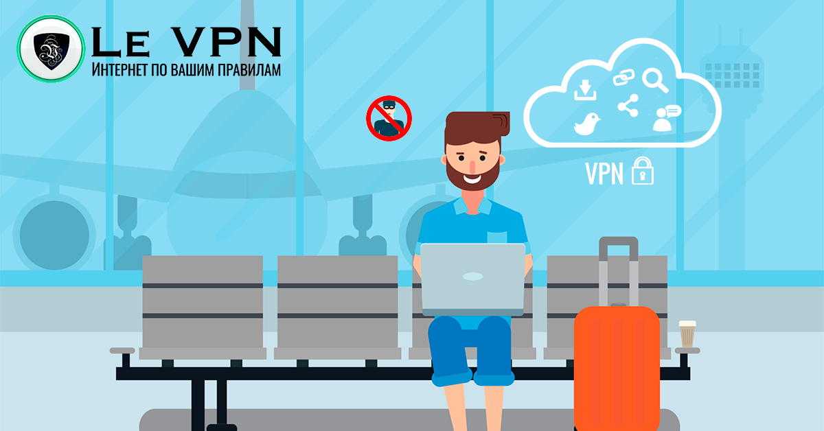 """Как обеспечить свою кибер безопасность в """"умном"""" аэропорту?   VPN для IoT   ВПН для Интернета вещей   Устройства IoT в аэропорту   Le VPN   ВПН"""