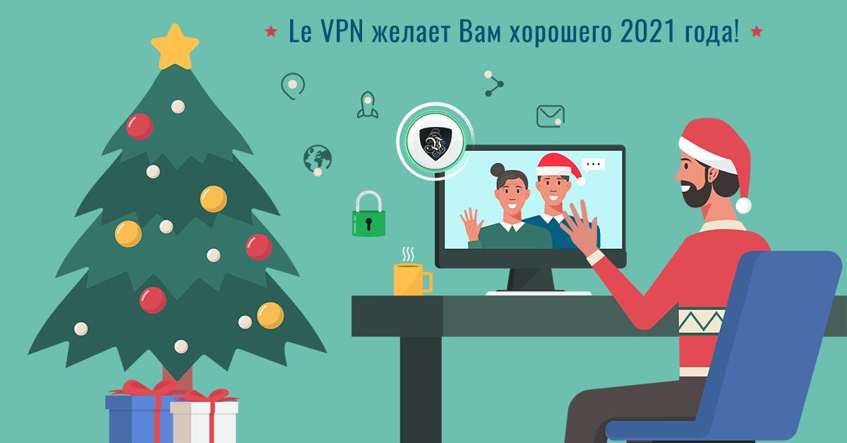 Чего нам ожидать в 2021 году в сфере кибербезопасности? | Индивидуальная кибербезопасность | ВПН | Le VPN